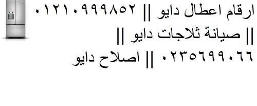 رقم صيانة دايو الشيخ زايد