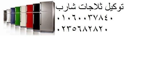 ارقام صيانة شارب الشيخ زايد
