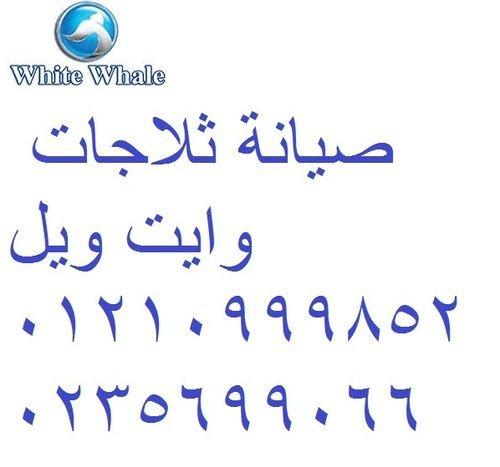 رقم صيانة وايت ويل الشيخ زايد