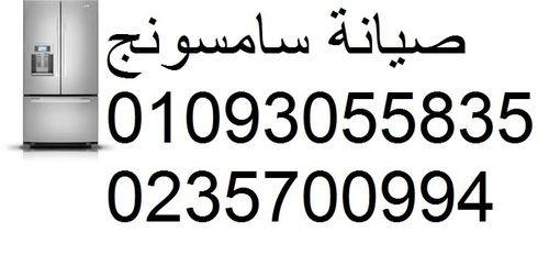 ارقام صيانة سامسونج الشيخ زايد