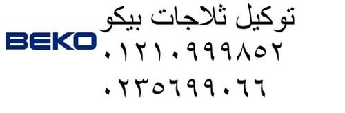 رقم صيانة بيكو الشيخ زايد