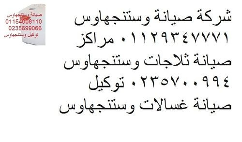 رقم صيانة وستنجهاوس الشيخ زايد