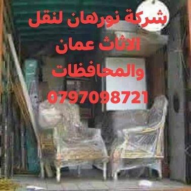 شركة نورهان لخدمات0 نقل الأثاث عمان والمحافظات