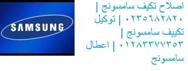 صيانة تكييف سامسونج مصر الجديدة