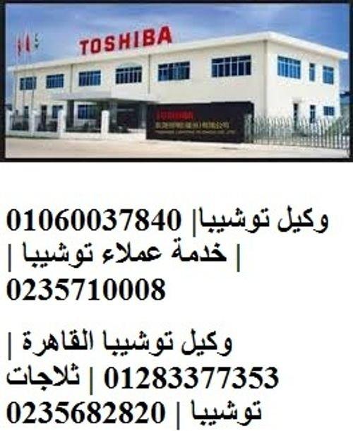 صيانة ثلاجات توشيبا الشيخ زايد