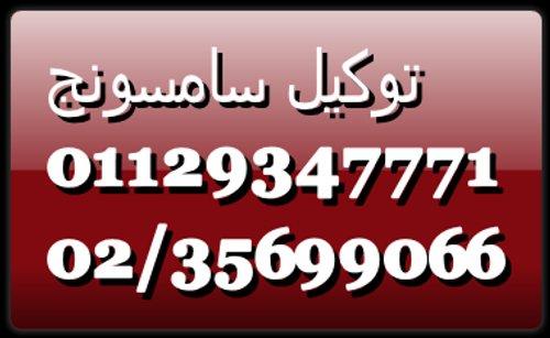 صيانة ثلاجات سامسونج الشيخ زايد