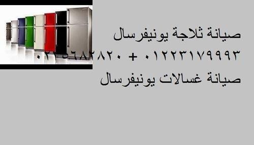 صيانة ثلاجات يونيفرسال الشيخ زايد