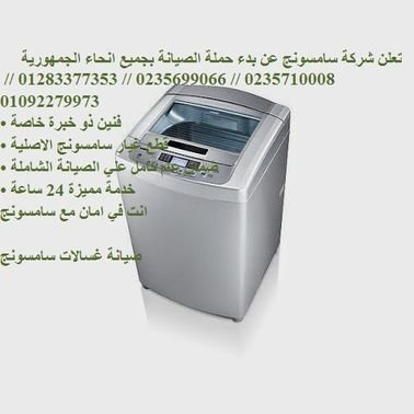 رقم صيانة سامسونج مصر الجديدة
