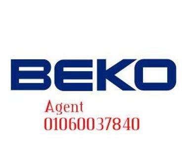 رقم صيانة بيكو مصر الجديدة