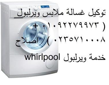 رقم صيانة ويرلبول مصر الجديدة