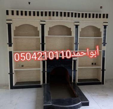 ديكور مشبات رخام,0110 421 050,مشبات ملكية