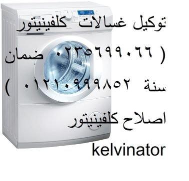 رقم صيانة كلفينيتور 6 اكتوبر