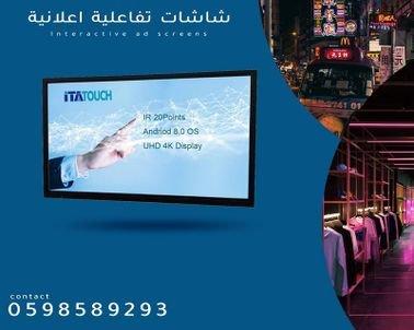 شاشات العرض الاعلانى التفاعلية الحديثة