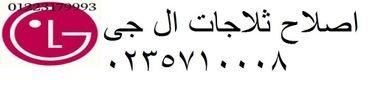 رقم صيانة ثلاجات ال جي مصر الجديدة