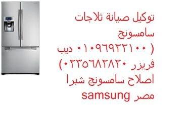 رقم صيانة ثلاجات سامسونج مصر الجديدة