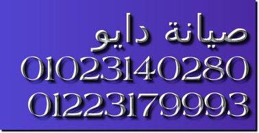 رقم صيانة ثلاجات دايو مصر الجديدة