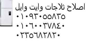 رقم صيانة ثلاجات وستنجهاوس مصر الجديدة
