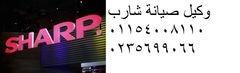مركز صيانة شارب مصر الجديدة