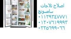 مركز صيانة سامسونج مصر الجديدة