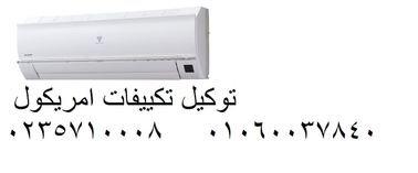 صيانه تكييفات امريكول فيصل
