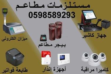 اجهزة ومستلزمات متنوعة للمتاجر والمطاعم
