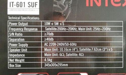 مواصفات مضخم صوت انتيكس 5 سماعات 35 واط  intex it-601 suf
