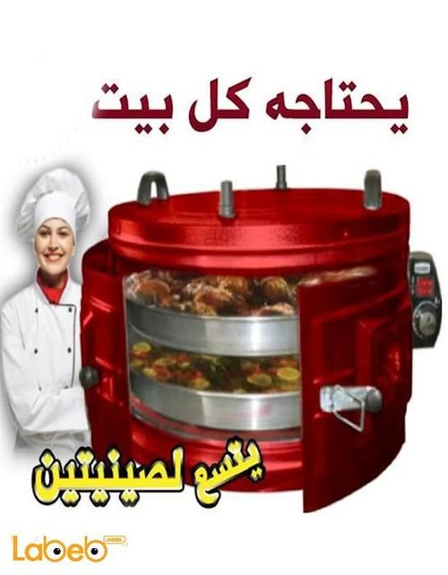Romo international electric circular oven 50 Liter with 2 griddle Red color