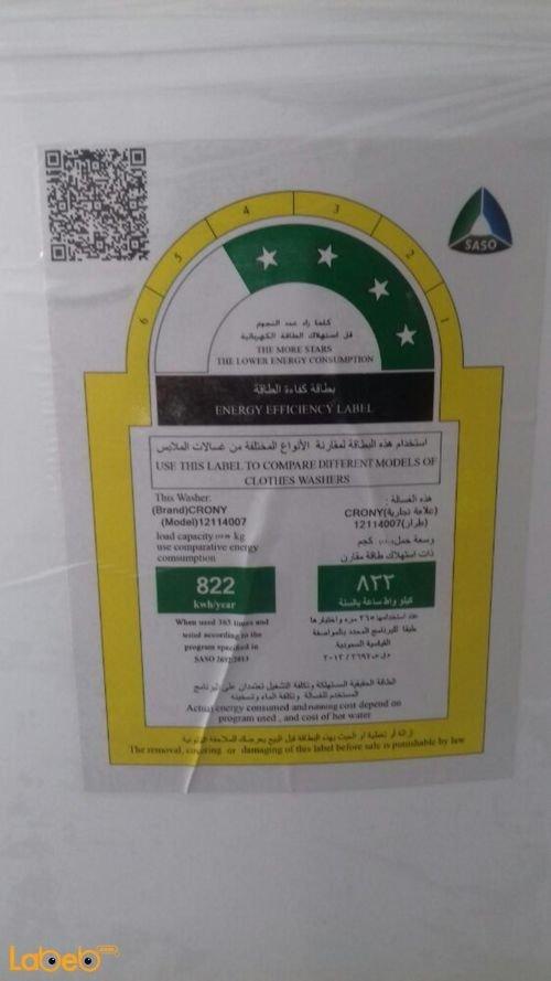 بطاقة طاقة لغسالة حوضين كروني موديل 12114007