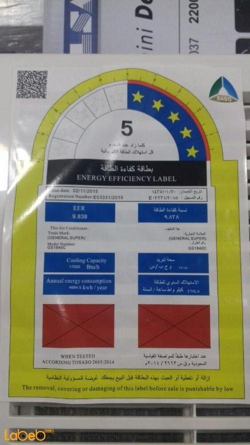 بطاقة طاقة لمكيف شباك جينيرال سوبر سعة تبريد 18000Btu موديل GS1840C