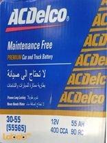 بطارية سيارة Acdelco طاقة 12 فولت 55 أمبير موديل 55565