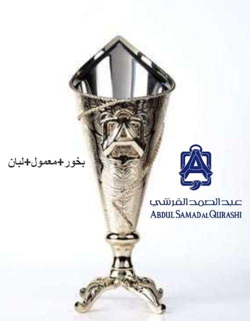 مبخرة القرشي من عبد الصمد القرشي، لون فضي